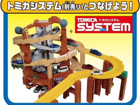 Tomica World - Thrilling Mountain (1St) With Special Tomica